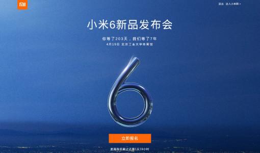 Xiaomi-Mi-6-invite